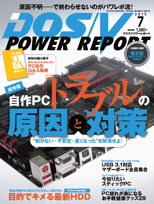 DOS/V POWER REPORT 2015年7月号