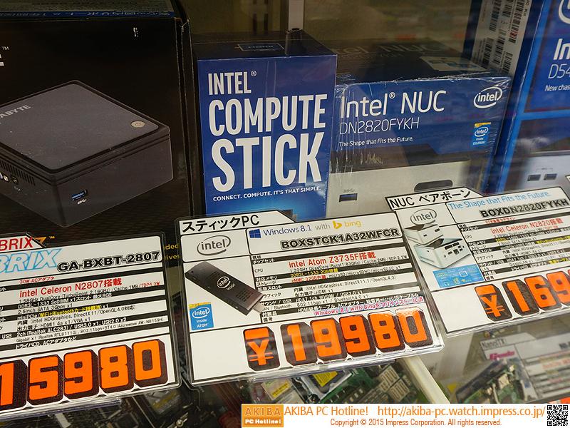 【朗報】 Intelのスティック型PCが早くも2万以下で投げ売り中 今買時期良