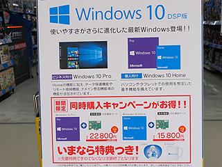 DSP版Windows 10の予約がスタート、予約特典などを紹介 - AKIBA PC Hotline!
