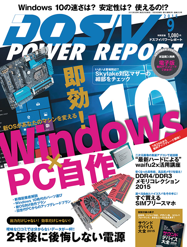 DOS/V POWER REPORT 2015年9月号