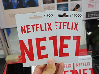 Netflixをアカウント登録なしで無料で視聴する方法 …