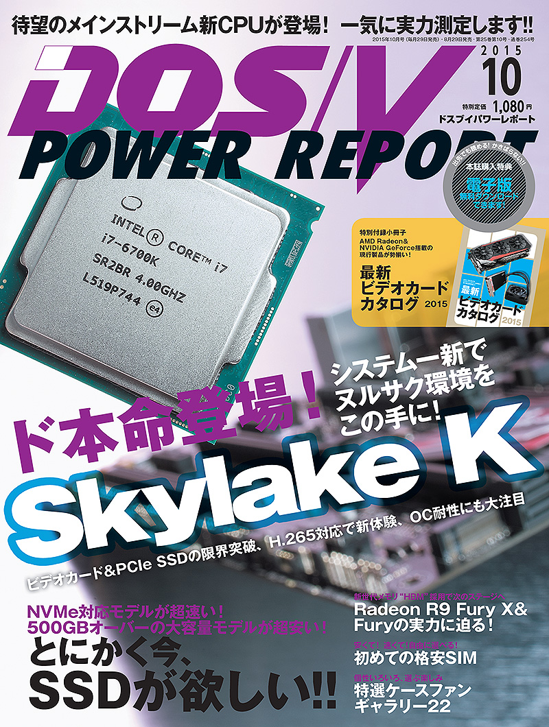 DOS/V POWER REPORT 2015年10月号