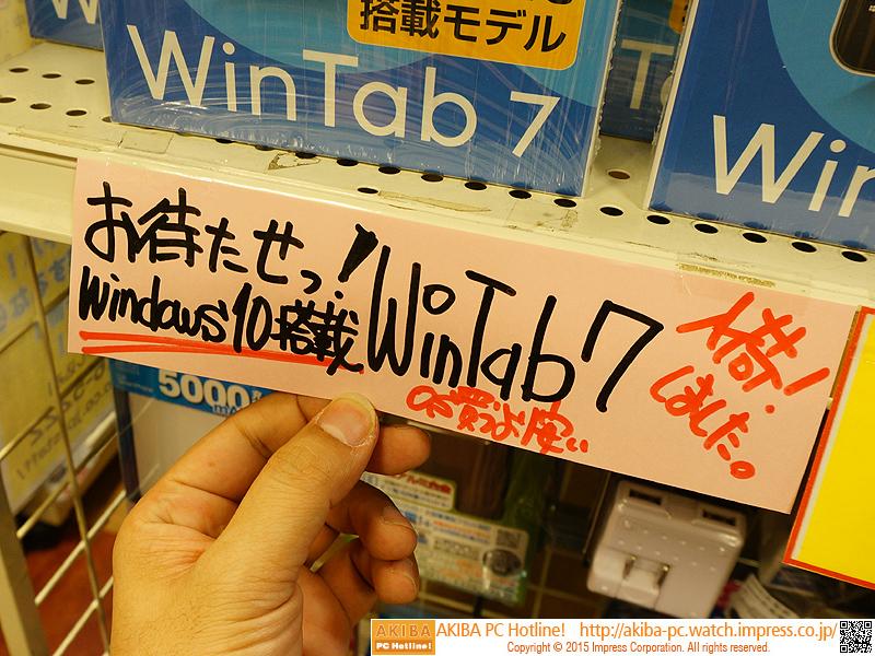 [画像] あきばお~の格安Windows 10タブレット「WinTab 7」が発売(2/11) - AKIBA PC ...
