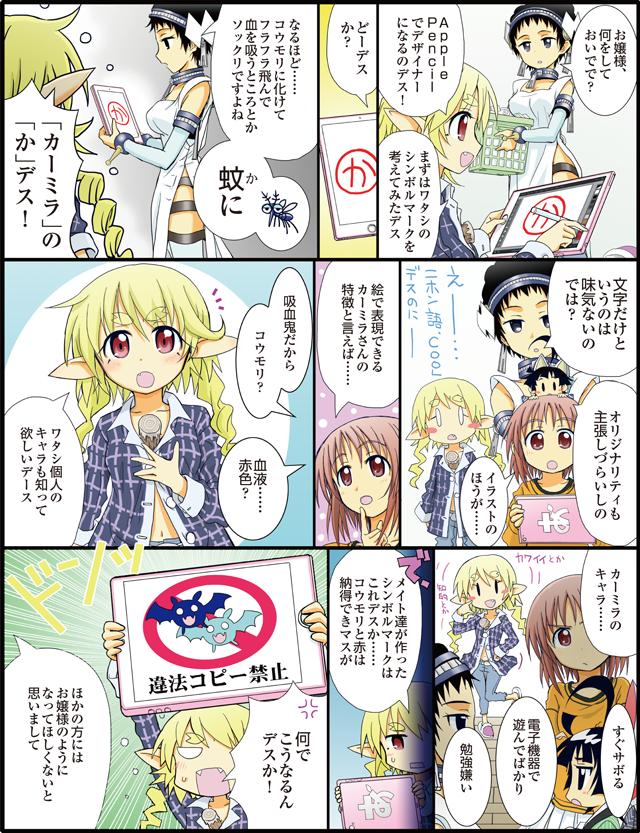 AKIBA限定! わがままDIY+第13話