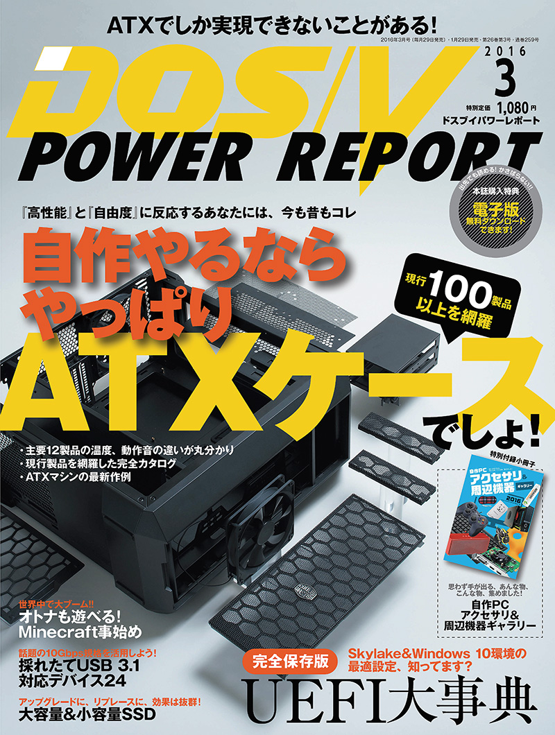 DOS/V POWER REPORT 2016年3月号