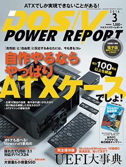 主要メーカーのUEFIアップデート手順 その2 ~ASRock編~ - AKIBA PC
