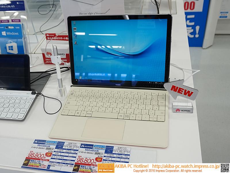 薄型軽量の12型2in1「MateBook」が発売、2,048レベルの筆圧検知に対応解像度は2,160×1,440ドット、Core m5搭載で税抜き98,800円から