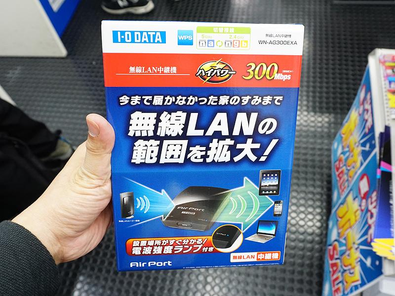 Wi-Fiの範囲を拡大できるアイ・オーの中継機が999円でセール中、ツクモ