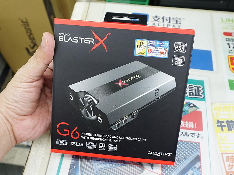 sound blaster x g6 ファームウェア
