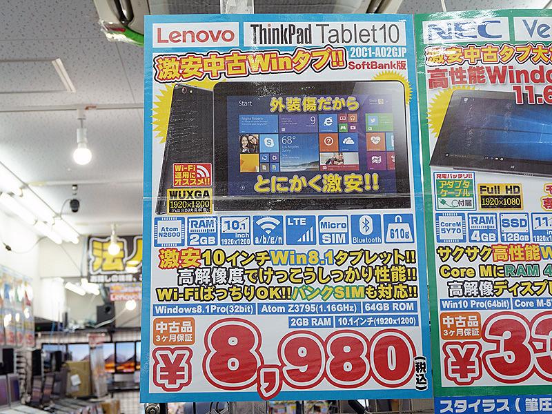 LTE対応Windowsタブレット「ThinkPad 10」の税込8,980円セールが注目を集める AKIBA PC Hotline! 先週のアクセスランキング 18年9月24日~18年10月1日