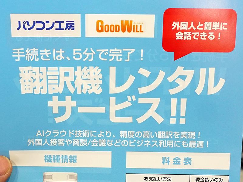 クラウド音声翻訳機のレンタルサービスがBUY MOREでスタート、通信料込みで3000円から