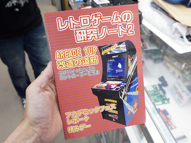 家庭用アーケード筐体「Arcade1Up」にラズパイを搭載、改造方法が載った同人誌が入荷