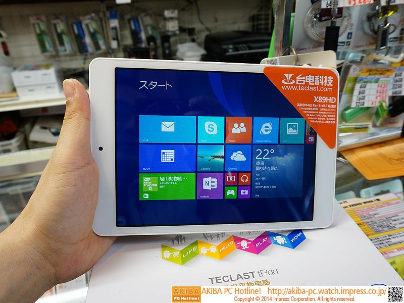 "iPad mini Retinaと同じ液晶? ""0円Windows""搭載の7.9インチ中華タブレットが発売、実売3万円 解像度は2,048×1,536ドット/326ppi"