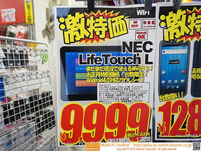 NECのビジネス向け10型タブレットが税込9,999円でセール中 Android 4.0搭載のLifeTouch L、中古品 (○○なもの)